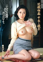 近親相姦中出し親子 二人だけの秘密・・・夫にバレたらおしまいです。 藤咲沙耶