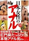 日本女性のアナル 50人6時間