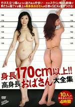 身長170cm以上!!高身長おばさん大全集