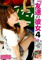友達の彼女4