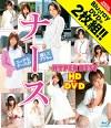 ナース HYPER BEST HD+DVD