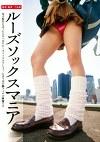 ルーズソックスマニア 女子校生と言ったらやっぱりルーズソックスでしょっ、と言う方の脚フェチの映像です。