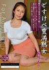 どすけべ豊満熟女 菊川えり 48歳 Gcup