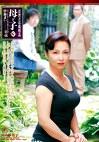 淫習の近親相姦 母と子 3 全てを捨てた背徳行為 伊藤まい 40歳