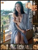 人妻湯恋旅行014 「夫は私がそこにいることが当たり前だと思っているんです。専業主婦は家の備品なんじゃないですか・・・。」 人妻よしこ(43歳)の場合