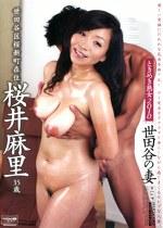 ときめき熟女2010 世田谷の妻 桜井麻里35歳