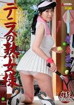 テニスの熟女様 星杏奈