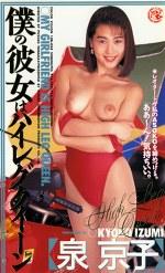 僕の彼女はハイレグクイーン 泉京子