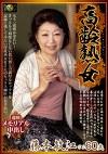 高齢熟女 藤本敏江 60歳