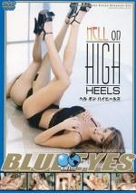 ハイヒールの堕天使/Hell on High Heels