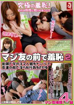 マジ友の前で羞恥2 街頭で女の子2人組をナンパして友達の前で淫らな行為をさせる