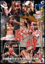 SM獄窓の女たち 囚われの肉魔 4 総勢6名の超ハードプレイ