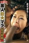 黒人初解禁 黒人巨大マラVS北川美緒 28歳 美しすぎるドM人妻!!