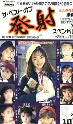 ザ・ベスト・オブ発射スペシャル VOL.10