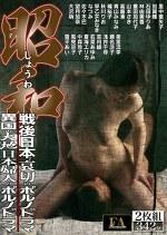 昭和 戦後日本 哀切のポルノドラマ/異国の大地 日本婦人のポルノドラマ
