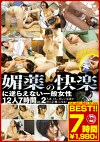 媚薬の快楽に逆らえない一般女性12人 7時間 vol.2