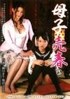 母子売春 3
