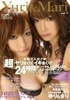 本物美人双子 「超」ヤリまくり!イキまくり!24時間!! いつでもどこでもSEX&ぶっかけザーメン Yuri&Mari
