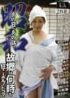 昭和 あの日 あの時 故郷は何時も狂おしきポルノドラマ