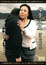 母子交尾 【伊豆高原路】 三咲恭子