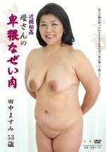 近親相姦 母さんの卑猥なぜい肉 田中ますみ 五十三歳