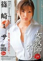 女教師狩りin篠崎ミサ
