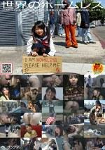 世界のホームレス ~LAのスラム街で見つけたメガチン浮浪者と140cmロリータ娘が中出しセックス~