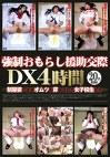 強制おもらし援助交際 DX4時間 ~制服姿のままオムツを穿かされた女子校生たち~