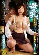 母乳、そんなに搾られたらお母さん・・・ 華原美奈子