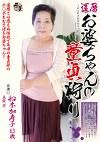 還暦お婆ちゃんの童貞狩り 船木加寿子