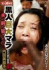 黒人初解禁 黒人巨大マラVS内田美奈子 33歳 夫の前で犯されて!!