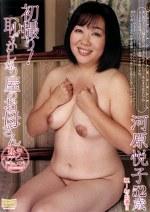 AVデビュードキュメント 初撮り!恥ずかしがり屋のお母さん 河原悦子52歳
