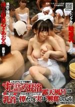 """これがテレビで話題のすし詰め混浴露天風呂の実態!「@@県にある@@温泉では女性客の3人に1人は乳首が擦れて""""実は""""興奮している」という噂は本当か!?"""