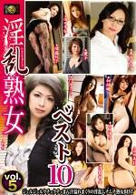 淫乱熟女ベスト10 VOL.5