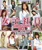 女子社員 COLLECTION HD