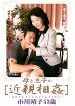 母と息子の近親相姦 市川靖子53歳
