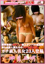 HISTORY OF HOT ENTERTAINMENT 甲斐正明 素人娘第二弾