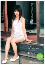 Tsubomi 少女と花火と過ちと あんり