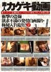 素人カゲキ動画 衝撃の盗撮・欲求不満の発情自画撮り・極秘入手流出!! 2