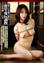 悲しみの嫁と義父 密室の愛玩調教 有沢実紗 34歳
