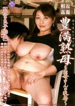 近親相姦 豊満熟母 ~お母さんの乳房~ 麻宮良子40歳