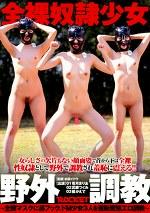 全裸奴隷少女野外調教 ~全頭マスクに鼻フック、ドM少女3人を羞恥変態エロ調教~