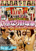 SOFT ON DEMAND 極上女子社員限定 DVDショップに出張 いきなり野球拳
