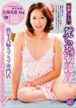 中出しソープ 麗しの熟女湯屋 熟年夫婦ラブラブ専門店 矢部寿恵43歳