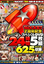 ROCKET7周年記念スペシャル 24時間 625タイトル収録 永久保存版