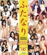 ふたなり COLLECTION HD