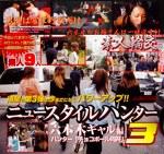 ニュースタイルハンター3 六本木ギャル編