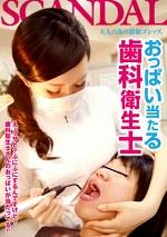 おっぱい当たる歯科衛生士