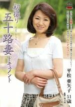 初撮り五十路妻ドキュメント 平松亜矢子 五十一歳