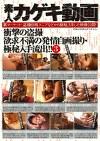素人カゲキ動画 衝撃の盗撮・欲求不満の発情自画撮り・極秘入手流出!! 3